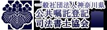 一般社団法人神奈川県公共嘱託登記司法書士協会